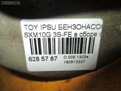 Бензонасос Toyota Ipsum SXM10G 3S-FE Фото 3