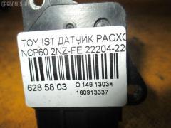 Датчик расхода воздуха Toyota Ist NCP60 2NZ-FE Фото 3