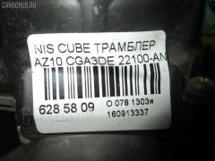 Трамблер NISSAN CUBE AZ10 CGA3DE Фото 3