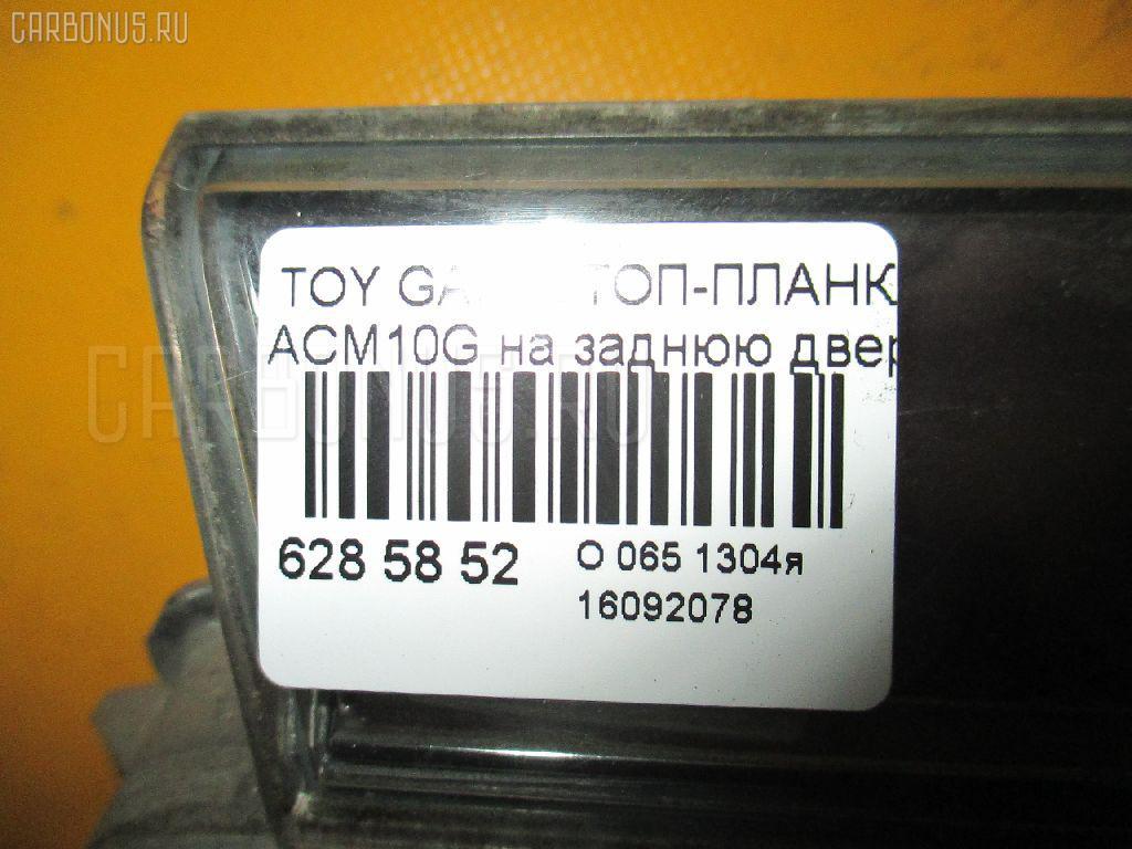 Стоп-планка TOYOTA GAIA ACM10G Фото 3