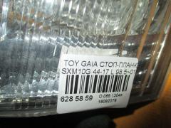 Стоп-планка TOYOTA GAIA SXM10G Фото 3