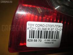 Стоп-планка TOYOTA CORONA PREMIO AT211 Фото 3