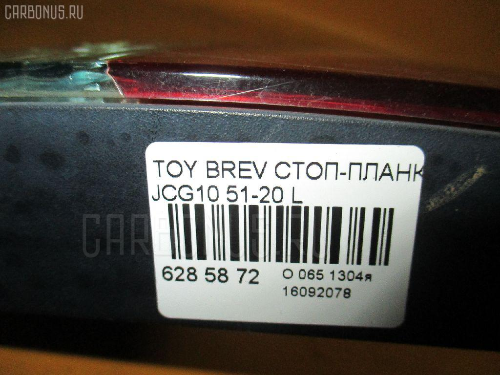 Стоп-планка TOYOTA BREVIS JCG10 Фото 3