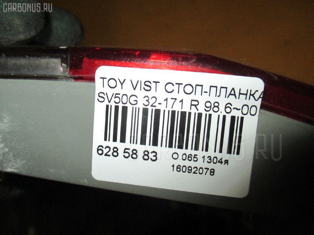 Стоп-планка TOYOTA VISTA ARDEO SV50G Фото 3
