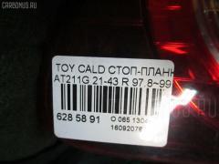 Стоп-планка Toyota Caldina AT211G Фото 3