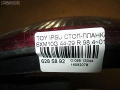 Стоп-планка TOYOTA IPSUM SXM10G Фото 3