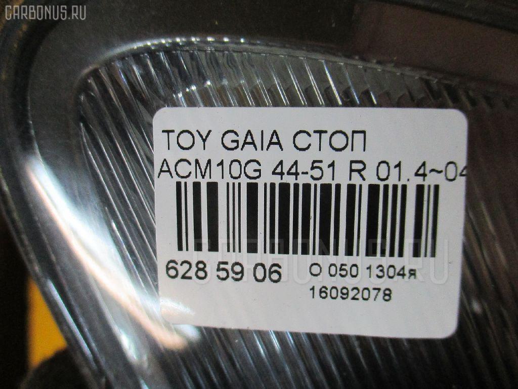 Стоп TOYOTA GAIA ACM10G Фото 3