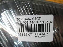 Стоп Toyota Gaia SXM10G Фото 3