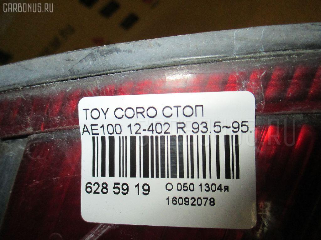 Стоп TOYOTA COROLLA AE100 Фото 3