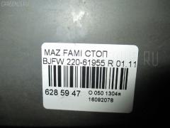 Стоп Mazda Familia BJFW Фото 3