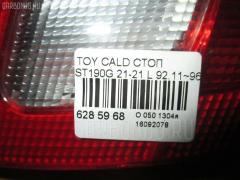 Стоп Toyota Caldina ST190G Фото 3