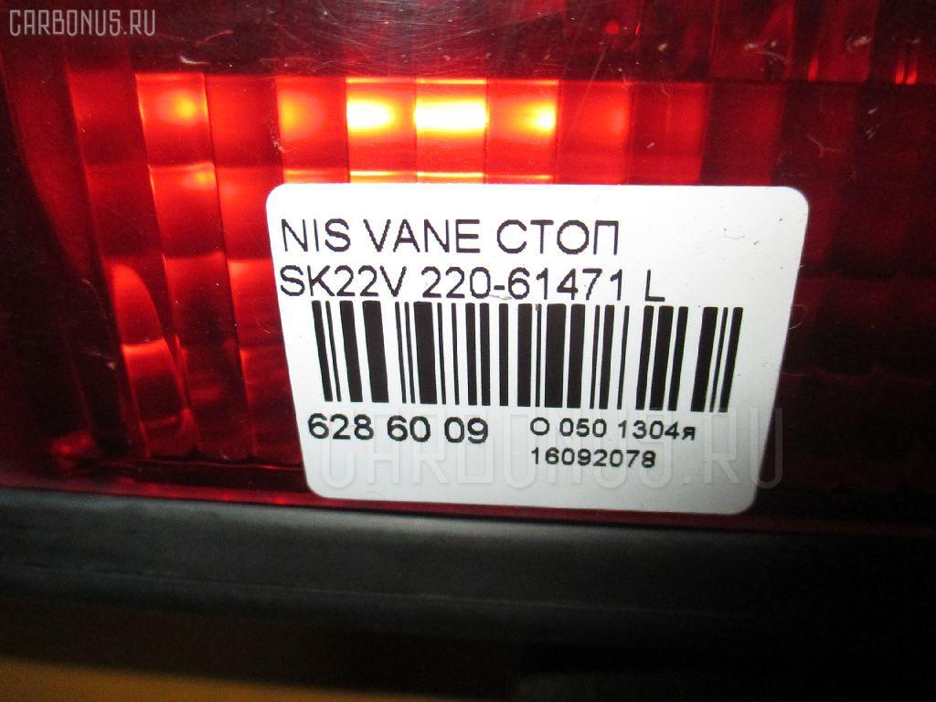 Стоп NISSAN VANETTE SK22V Фото 3