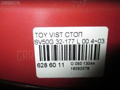 Стоп TOYOTA VISTA ARDEO SV50G Фото 3