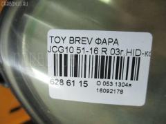 Фара Toyota Brevis JCG10 Фото 3