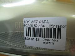 Фара Toyota Vitz SCP90 Фото 3