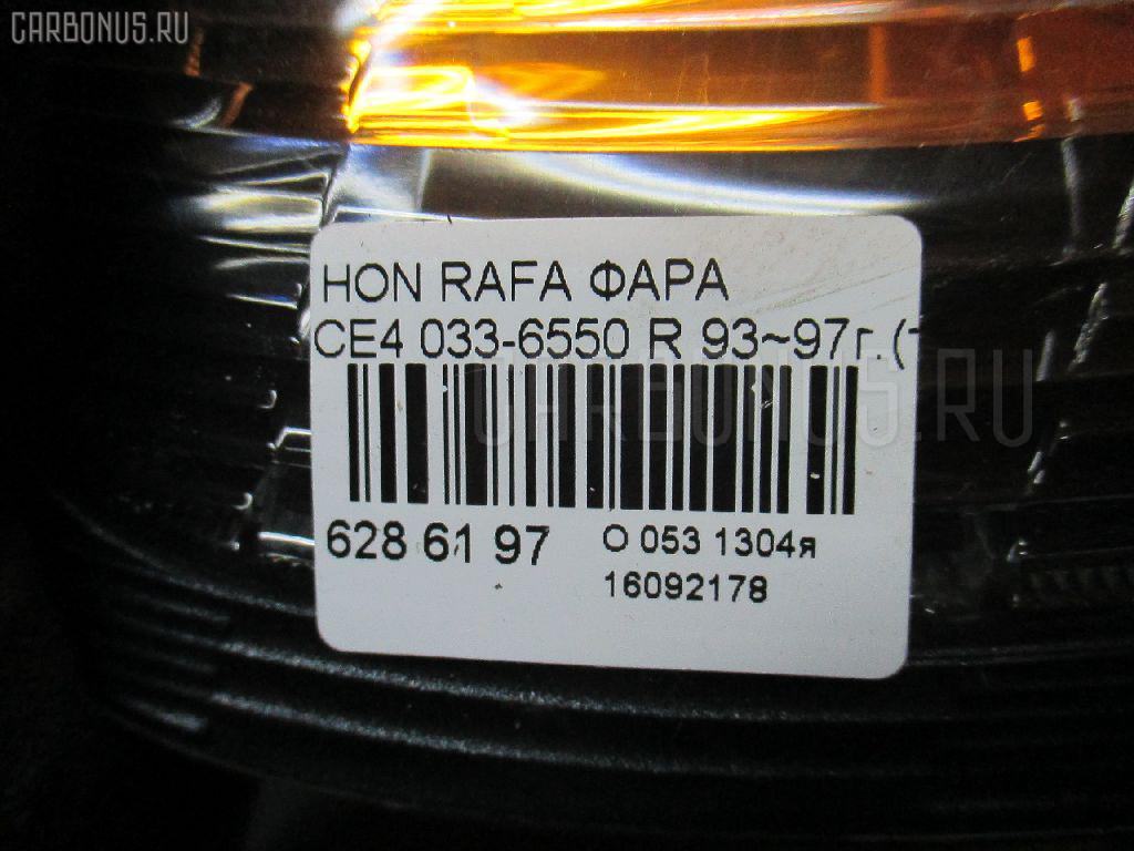 Фара HONDA RAFAGA CE4 Фото 3