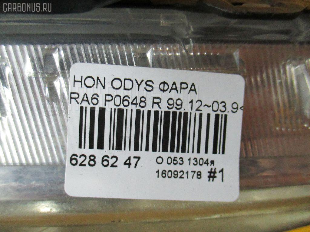 Фара HONDA ODYSSEY RA6 Фото 4