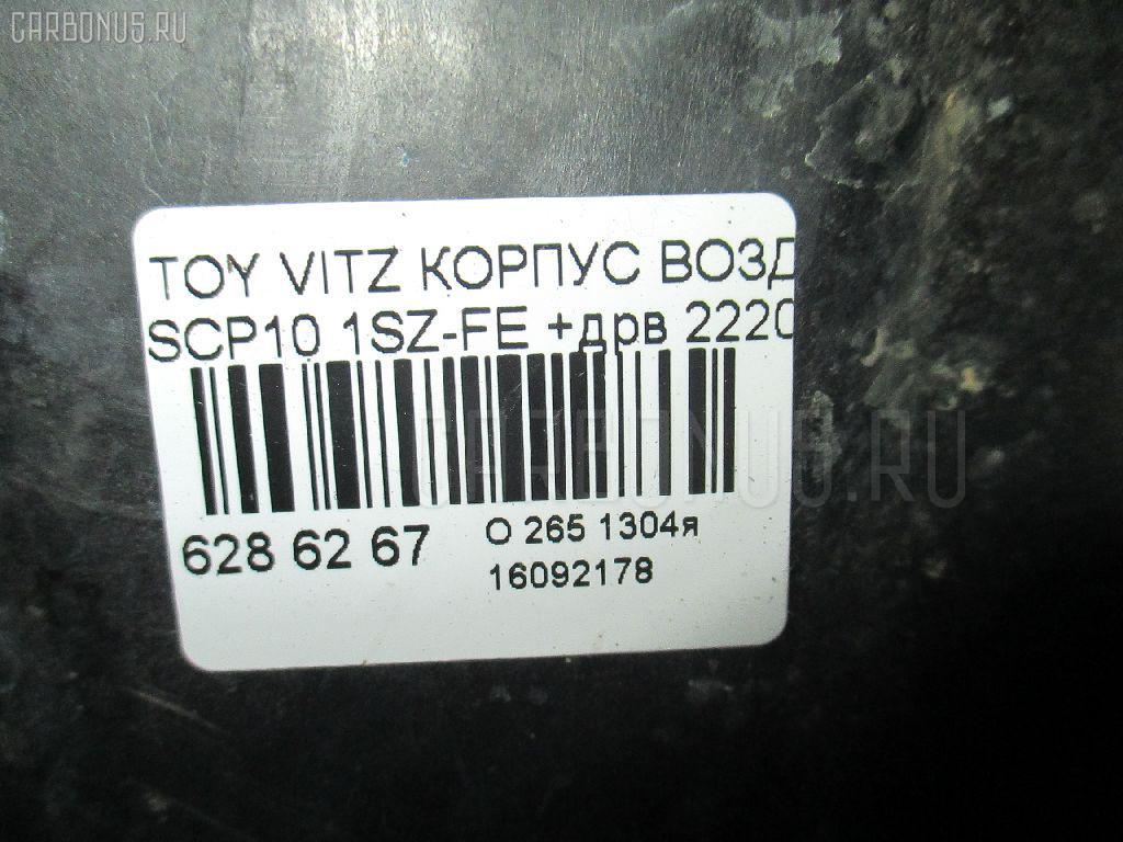Корпус воздушного фильтра TOYOTA VITZ SCP10 1SZ-FE Фото 3