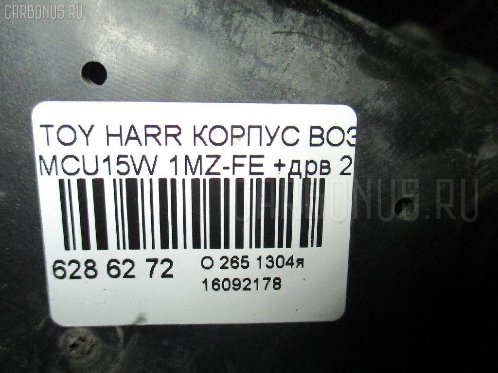 Корпус воздушного фильтра TOYOTA HARRIER MCU15W 1MZ-FE Фото 3