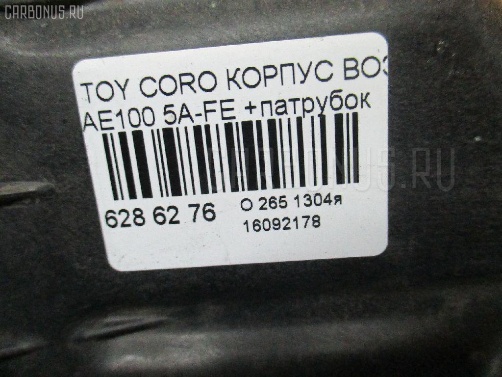 Корпус воздушного фильтра TOYOTA COROLLA AE100 5A-FE Фото 3