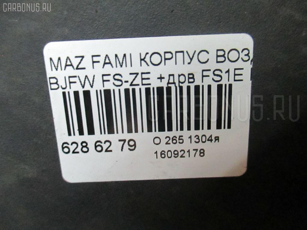 Корпус воздушного фильтра MAZDA FAMILIA S-WAGON BJFW FS-ZE Фото 3