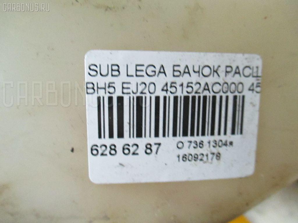 Бачок расширительный SUBARU LEGACY WAGON BH5 EJ20 Фото 3