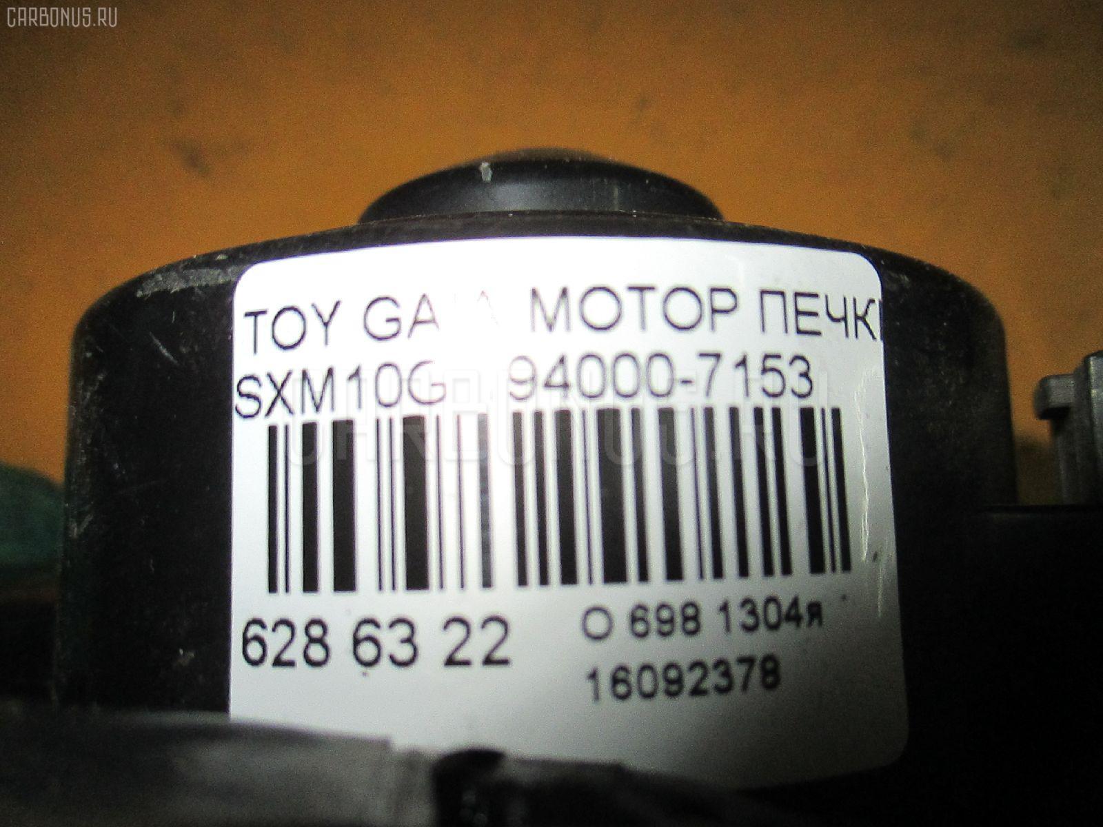 Мотор печки TOYOTA GAIA SXM10G Фото 3