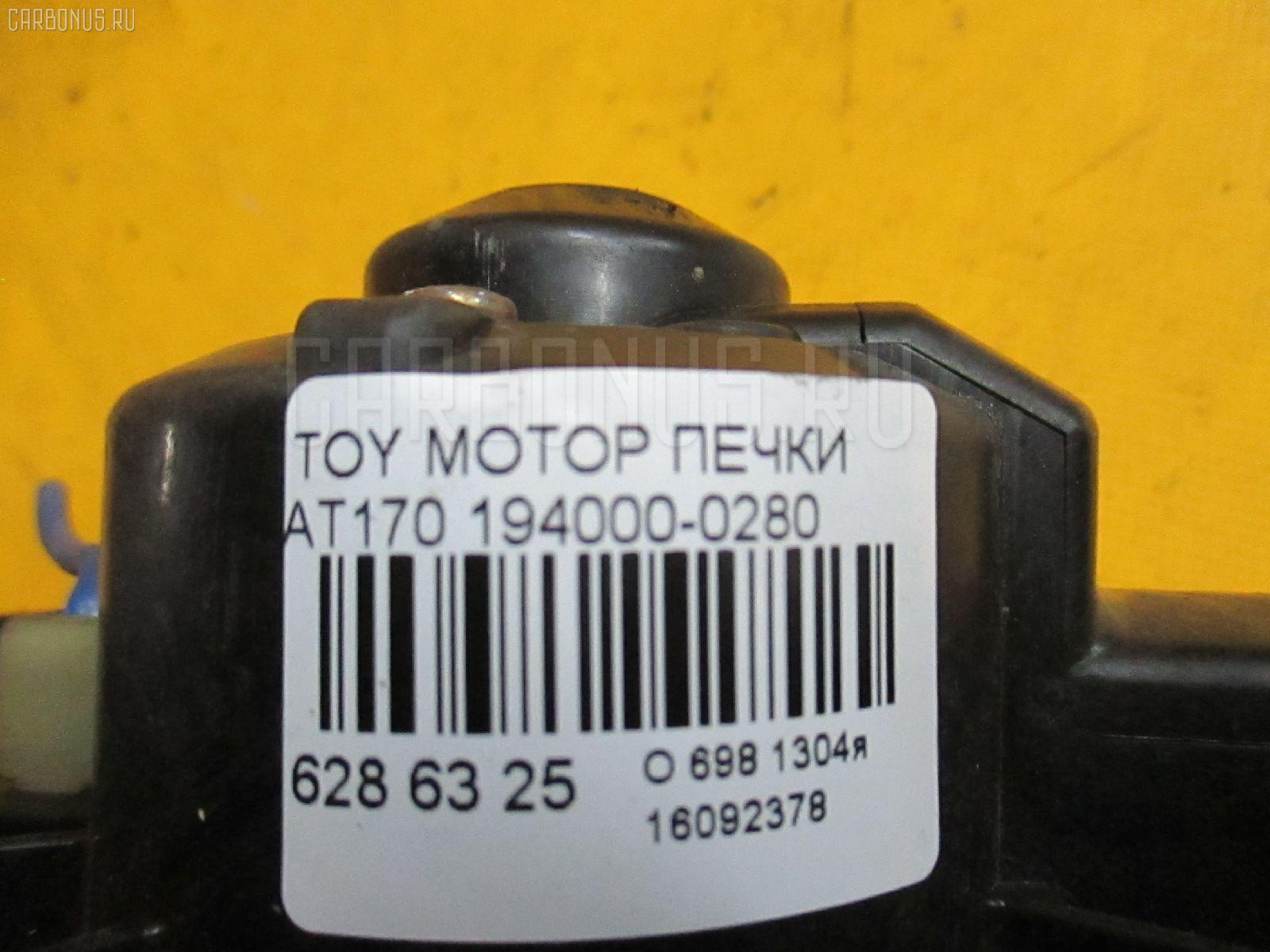 Мотор печки TOYOTA AT170 Фото 3
