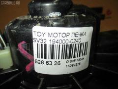 Мотор печки TOYOTA SV32 Фото 3