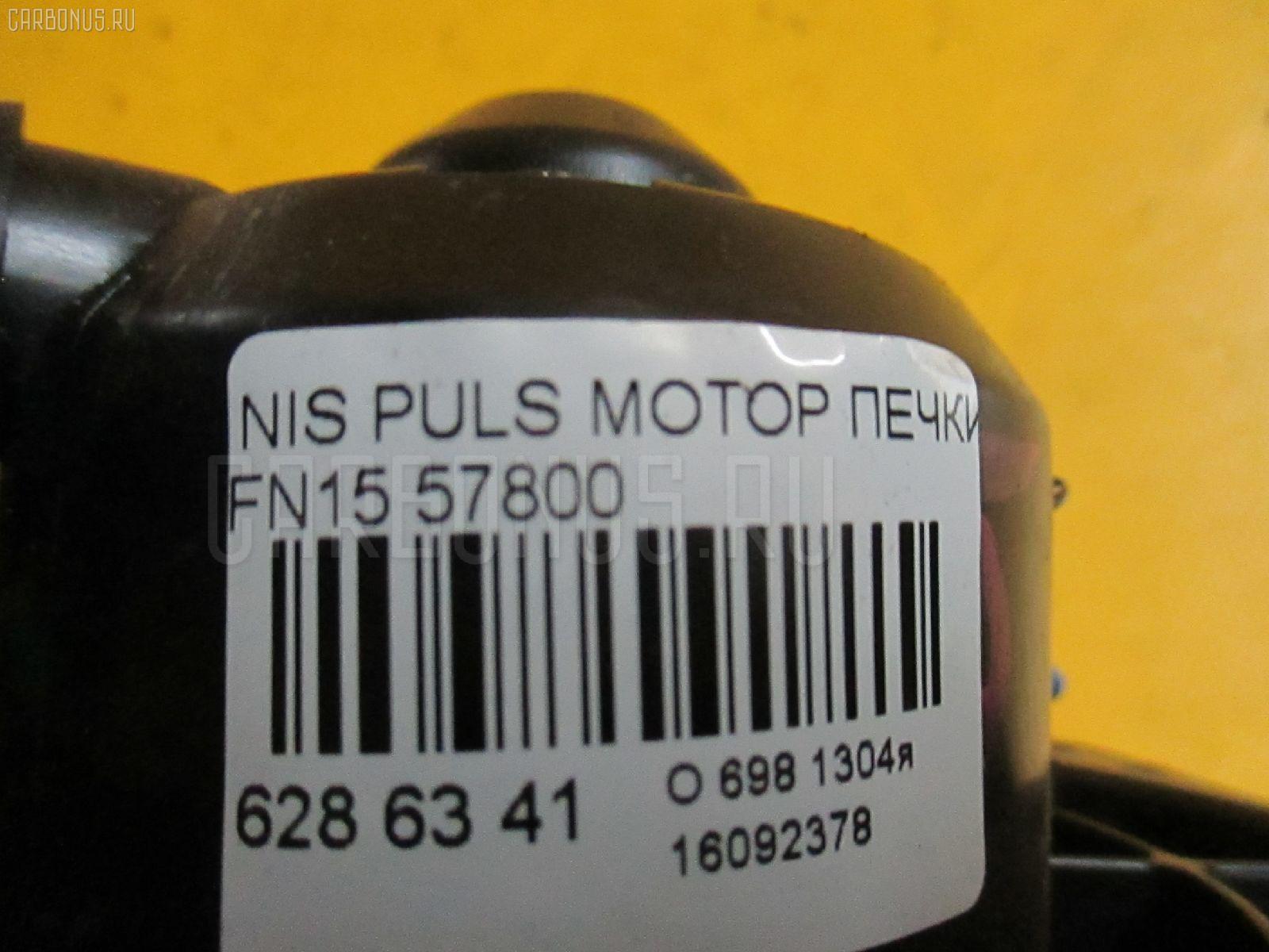 Мотор печки NISSAN PULSAR FN15 Фото 3
