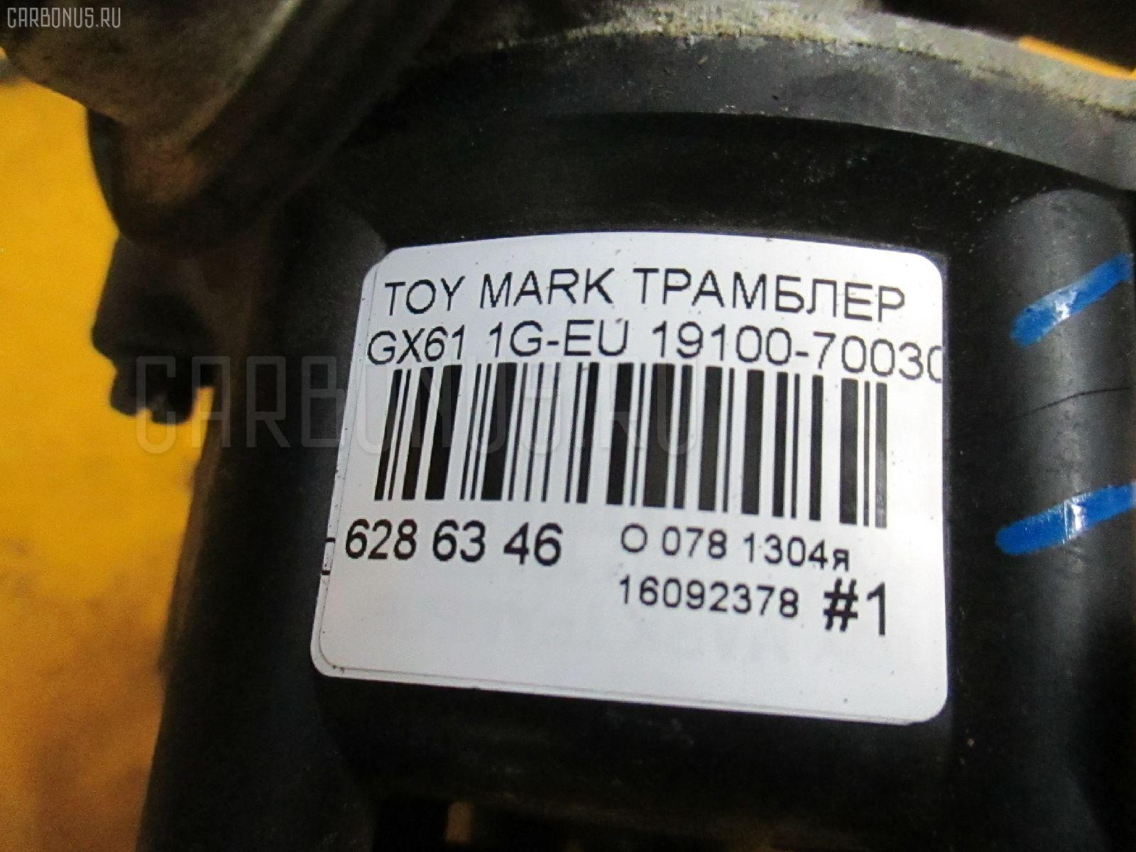 Трамблер TOYOTA MARK II GX61 1G-EU Фото 4