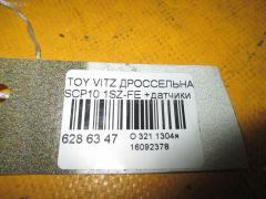 Дроссельная заслонка Toyota Vitz SCP10 1SZ-FE Фото 4