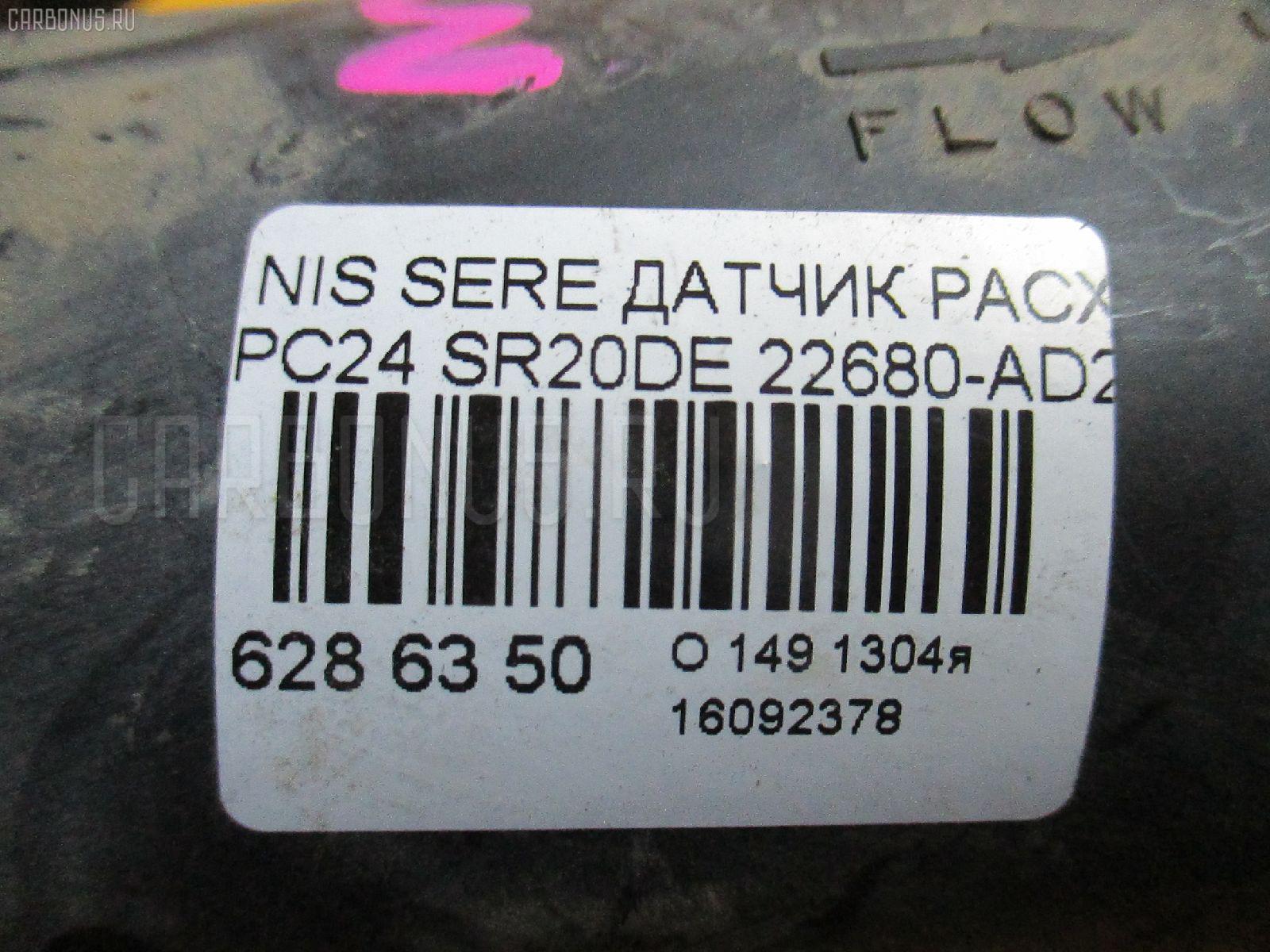 Датчик расхода воздуха NISSAN SERENA PC24 SR20DE Фото 3