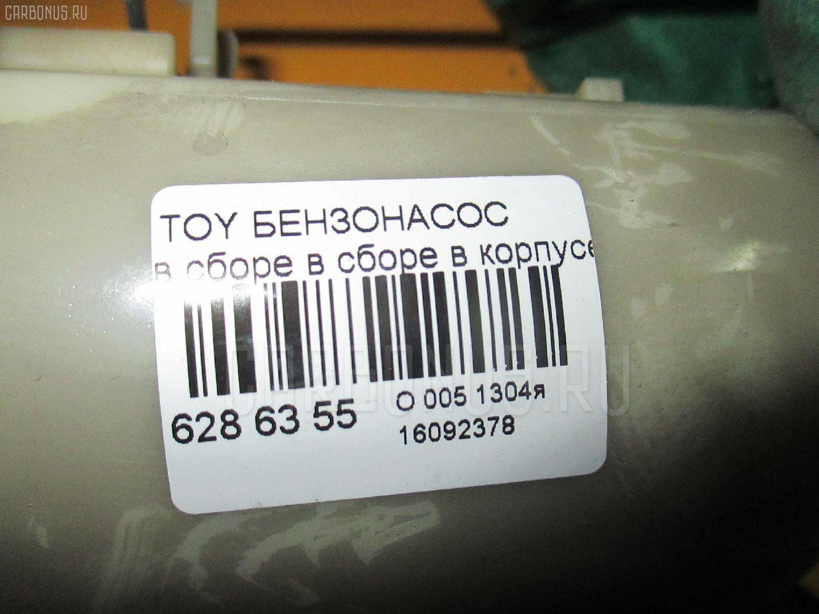Бензонасос TOYOTA Фото 3