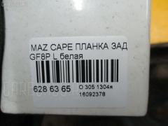 Планка задняя Mazda Capella GF8P Фото 3