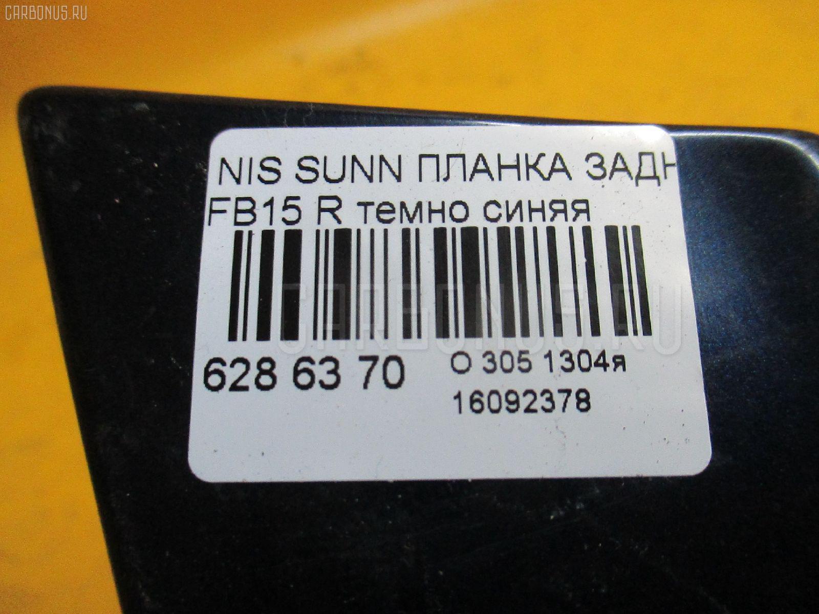 Планка задняя NISSAN SUNNY FB15 Фото 3