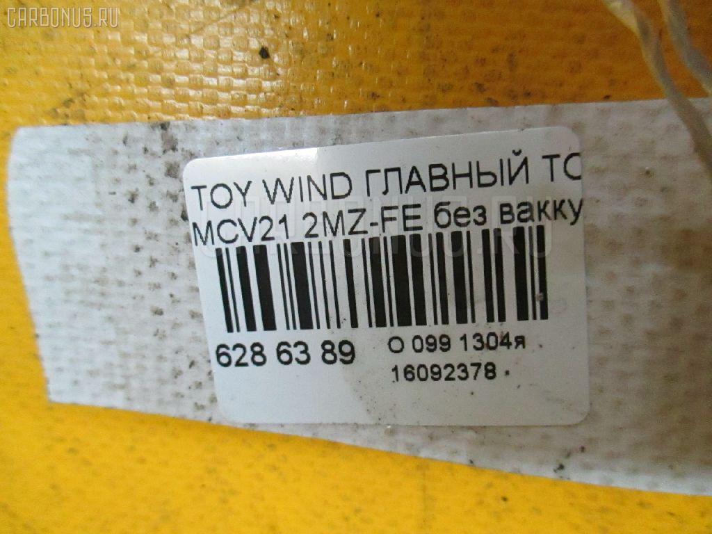 Главный тормозной цилиндр TOYOTA WINDOM MCV21 2MZ-FE Фото 3