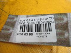 Главный тормозной цилиндр TOYOTA GAIA SXM10G 3S-FE Фото 3