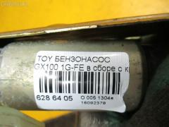 Бензонасос Toyota GX100 1G-FE Фото 3