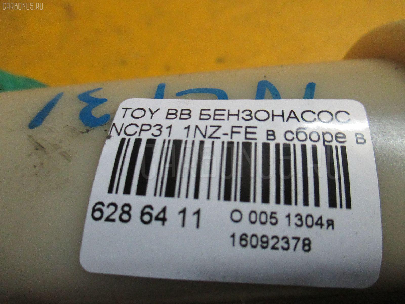 Бензонасос TOYOTA BB NCP31 1NZ-FE Фото 3