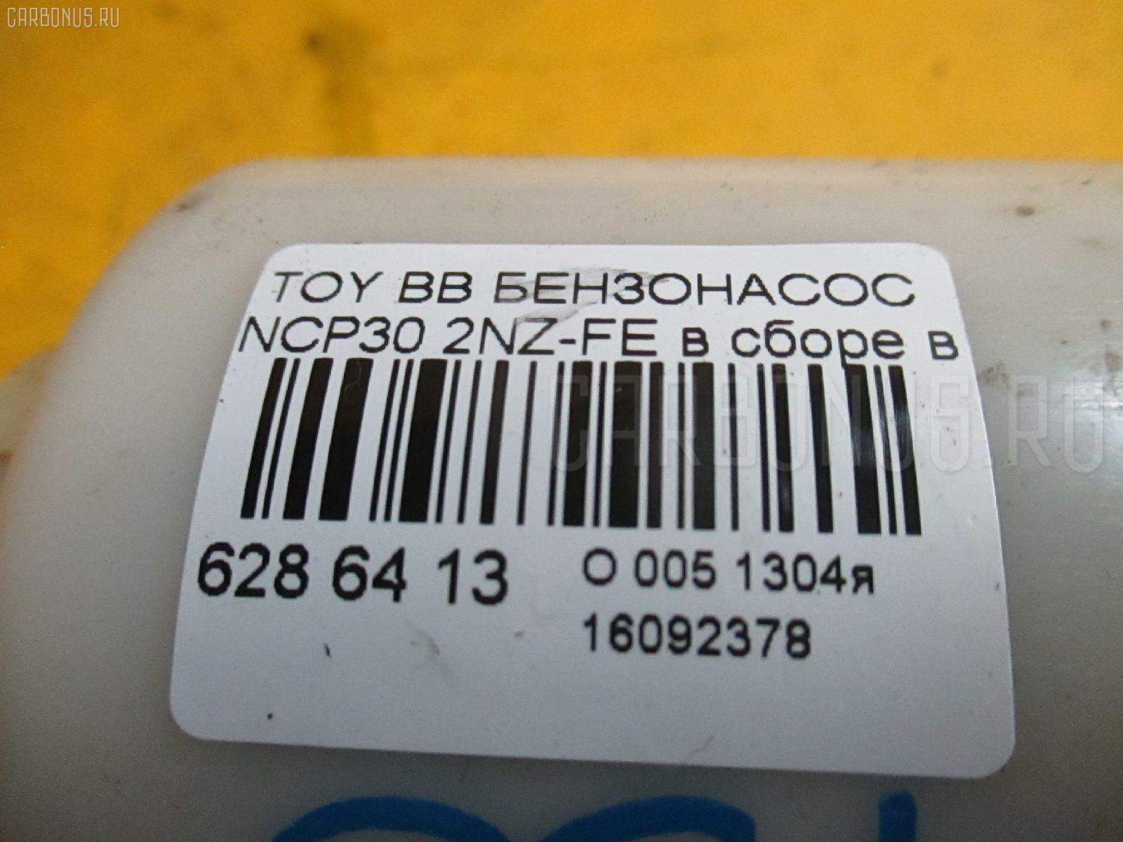 Бензонасос TOYOTA BB NCP30 2NZ-FE Фото 3