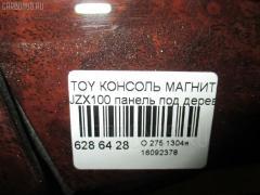 Консоль магнитофона Toyota JZX100 Фото 5