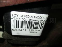 Консоль магнитофона Toyota Corona premio AT211 Фото 3
