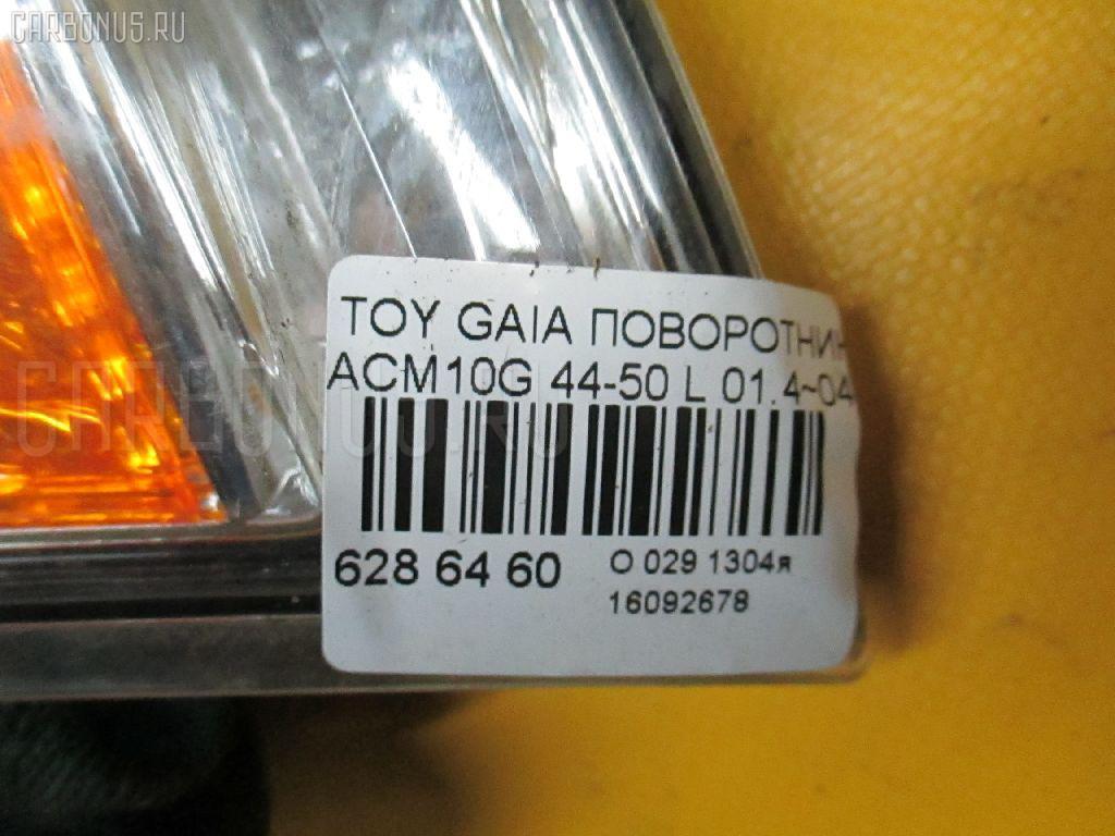 Поворотник к фаре TOYOTA GAIA ACM10G Фото 3