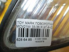 Поворотник к фаре Toyota Mark ii qualis MCV21W Фото 3