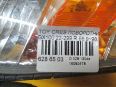 Поворотник к фаре Toyota Cresta GX100 Фото 3