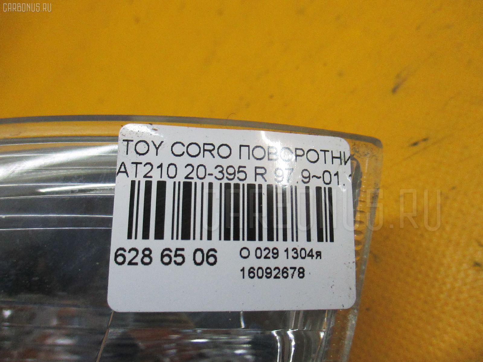 Поворотник к фаре TOYOTA CORONA PREMIO AT210 Фото 3