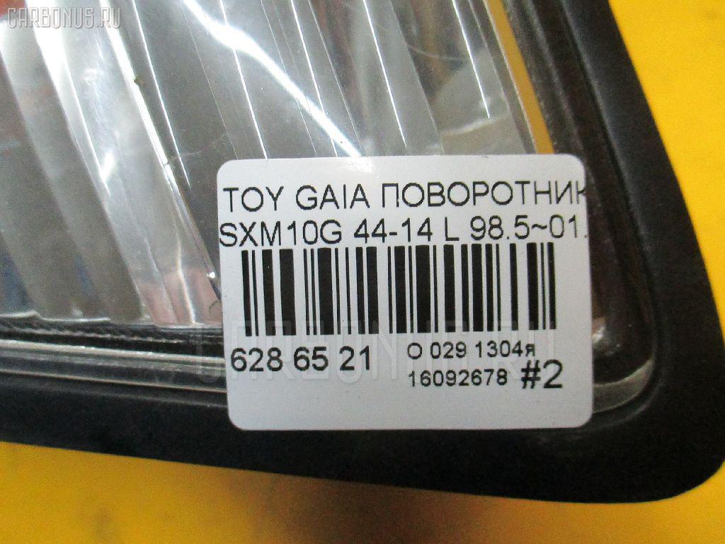 Поворотник к фаре TOYOTA GAIA SXM10G Фото 4