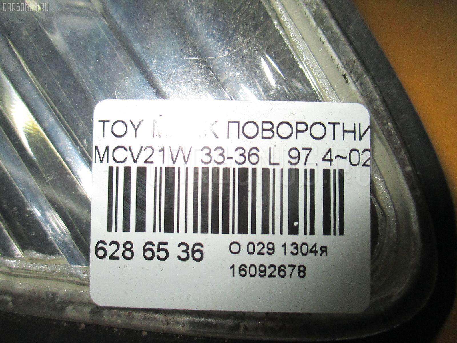 Поворотник к фаре TOYOTA MARK II QUALIS MCV21W Фото 4