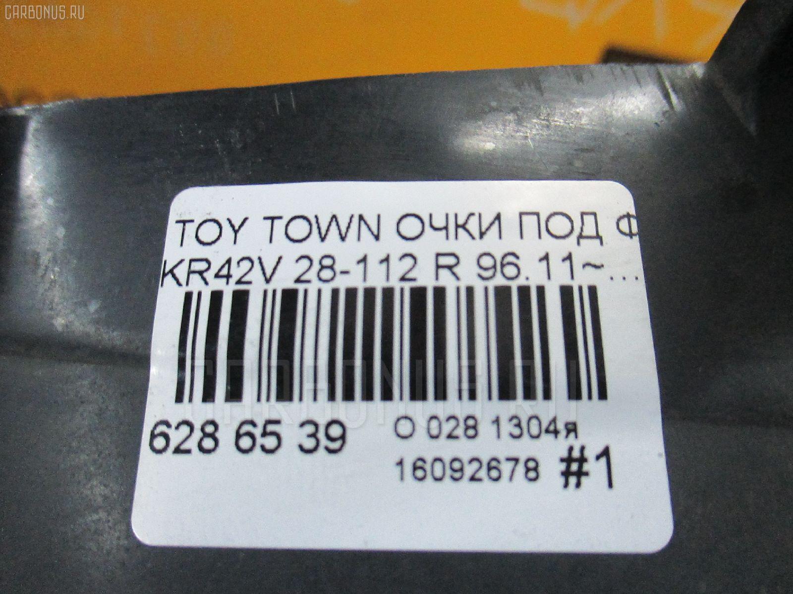 Очки под фару TOYOTA TOWN ACE KR42V Фото 4